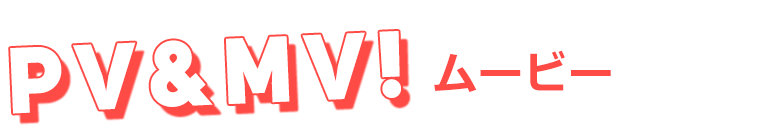 PV&MV! ムービー