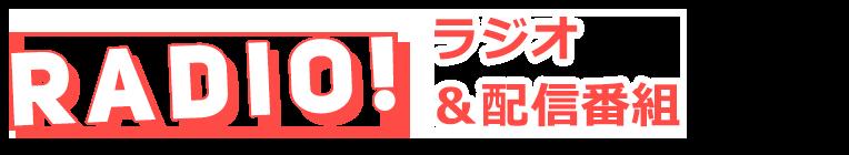 RADIO! ラジオ&配信番組