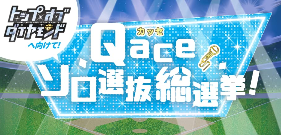 Qaceソロ選抜総選挙!
