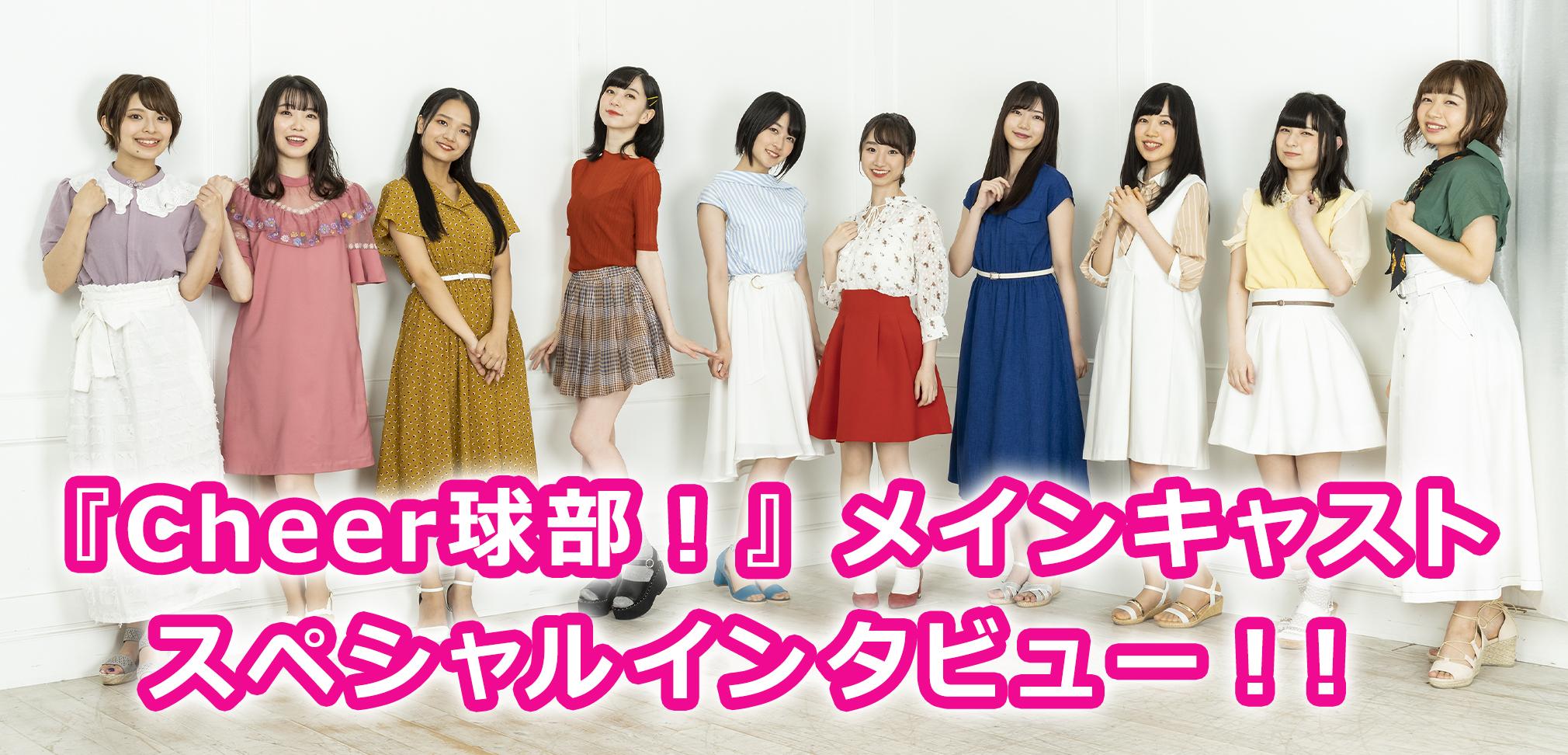 『Cheer球部!』メインキャスト<br>スペシャルインタビュー!!