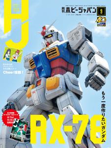 月刊ホビージャパン9月号