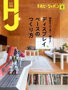月刊ホビージャパン12月号