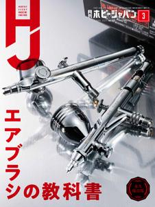 月刊ホビージャパン3月号