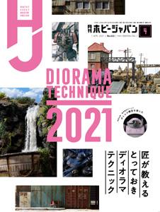 月刊ホビージャパン4月号